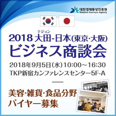 「2018大田(テジョン)-日本ビジネス商談会」のご案内
