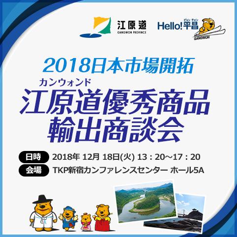 「2018日本市場開拓江原道優秀商品輸出商談会」のご案内