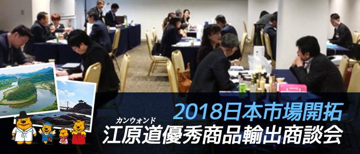 2018日本市場開拓  江原道優秀商品輸出商談会