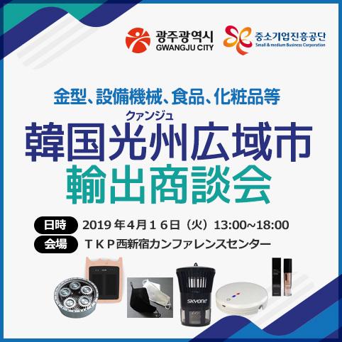 「2019韓国光州(クァンジュ)広域市輸出商談会」ご案内